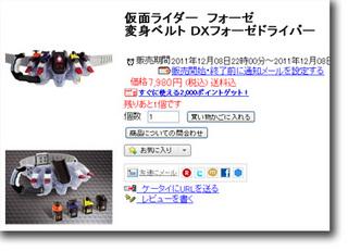 仮面ライダーフォーゼ 変身ベルト DXフォーゼドライバー